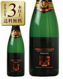 【よりどり3本以上送料無料】 シグナチャー ドゥ コルマール クレマン ダルザス リースリング 750ml スパークリングワイン フランス アルザス