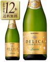 【あす楽】【よりどり12本送料無料】 サントリー デリカ スパークリング ルシア 750ml スパークリングワイン スペイン