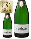 【あす楽】【よりどり3本以上送料無料】 フェッラーリ ブリュット 750ml 正規 スパークリングワイン イタリア