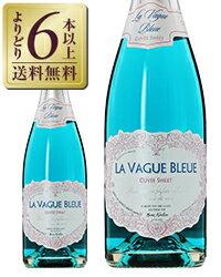 【よりどり6本以上送料無料】 エルヴェ ケルラン ラ ヴァーグ ブルー スパークリング キュヴェ スイート 750ml スパークリングワイン フランス