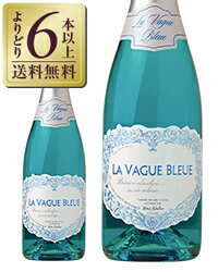 【よりどり6本以上送料無料】 エルヴェ ケルラン ラ ヴァーグ ブルー スパークリング 750ml スパークリングワイン フランス