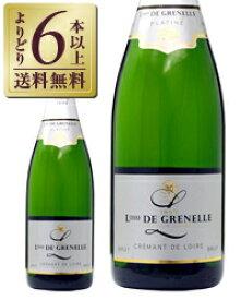 【よりどり6本以上送料無料】 ルイ ド グルネル クレマン ド ロワール 750ml スパークリングワイン フランス