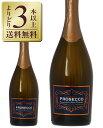 【よりどり3本以上送料無料】 ピッツォラート プロセッコ DOC エクストラ ドライ 750ml スパークリングワイン オーガニックワイン グレーラ イタリア
