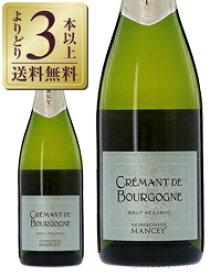 【よりどり3本以上送料無料】 レ ヴィニュロン ド マンセ クレマン ド ブルゴーニュ ブリュット レゼルブ 750ml スパークリングワイン フランス