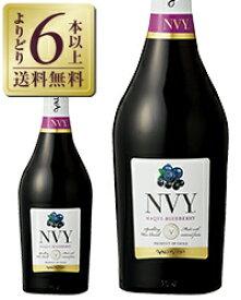 【よりどり6本以上送料無料】 バルディビエソ エンヴィ マキ ブルーベリー 750ml スパークリングワイン セミヨン チリ