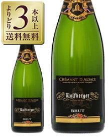 【よりどり3本以上送料無料】 ウルフベルジュ クレマン ダルザス ブリュット 750ml スパークリングワイン ピノ ブラン フランス