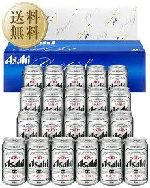 【送料無料】 ビールギフト アサヒ スーパードライ 缶ビールセット AS-5N しっかりフル包装+短冊のし
