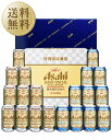 【送料無料】 ビールギフト アサヒ スーパードライ ジャパンスペシャル 夏限定ダブルセット JLW-5 しっかりフル包装+短冊のし