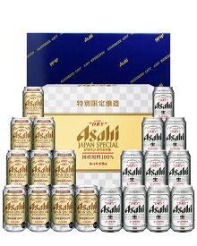 お歳暮 ビール ギフト アサヒ スーパードライ ジャパンスペシャル ダブルセット JSW-5 しっかりフル包装+短冊のし
