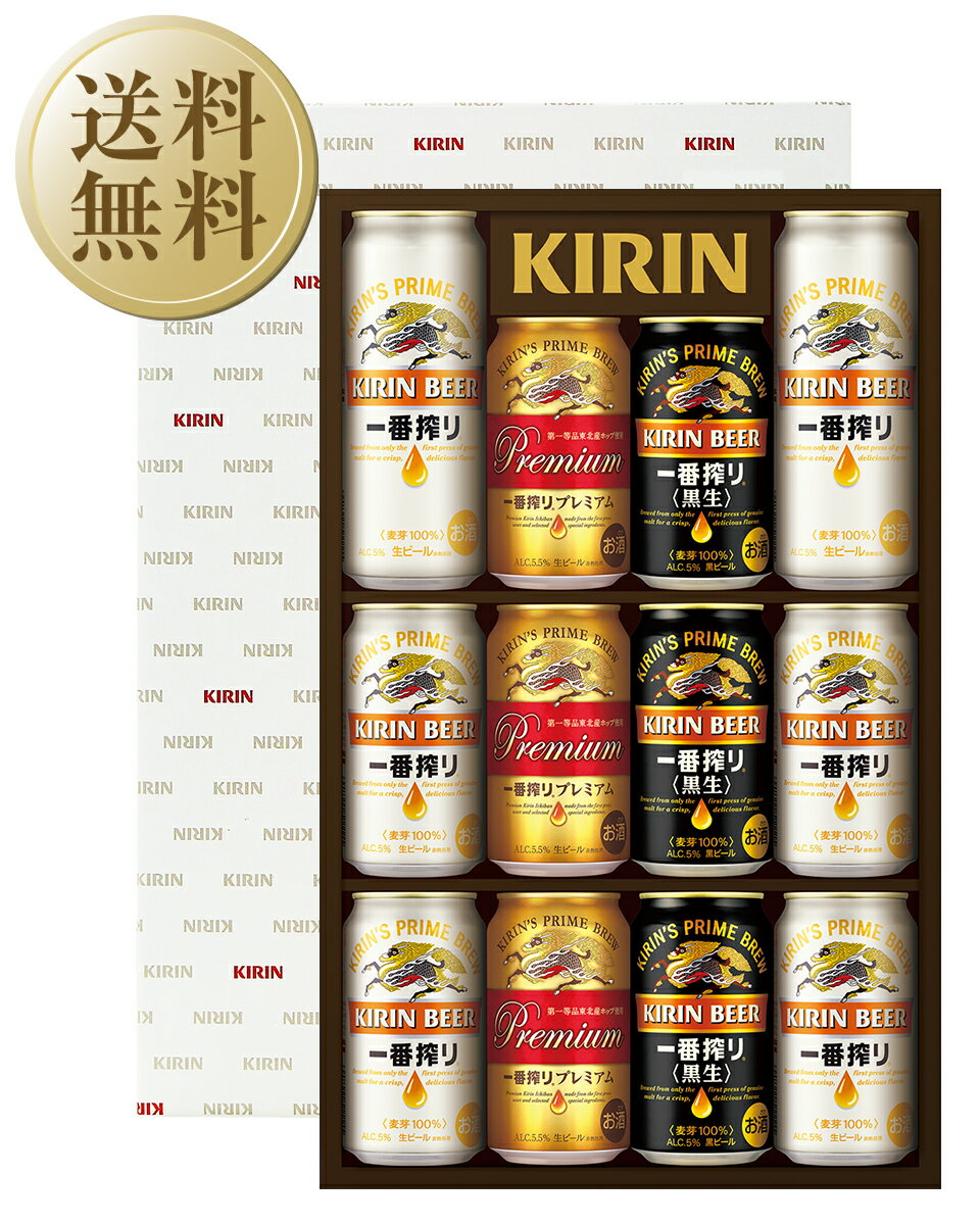 【送料無料】 お中元 ビールギフト キリン 一番搾り 3種飲みくらべセット プレミアム入り K-IPC3 しっかりフル包装+短冊のし
