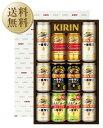 【送料無料】ビールギフト キリン 一番搾り 4種飲みくらべセット プレミアム・超芳醇・黒ビール入り K-IPCF3 しっかりフル包装+短冊のし
