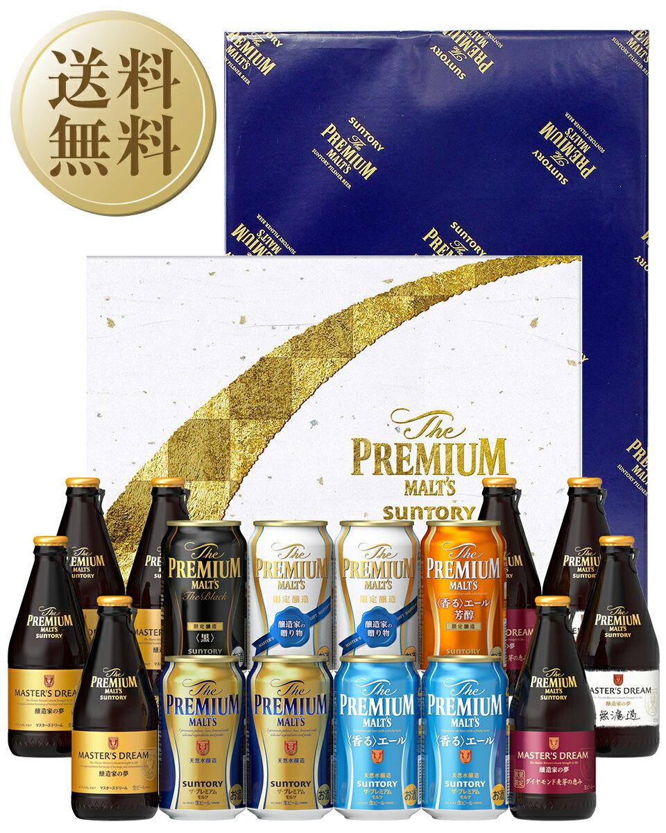 【送料無料】 お中元 ビールギフト サントリー ザ プレミアム モルツ -輝- 夏の限定8種セット プレモル BMPT5N しっかり包装+のし名入可+全梱包