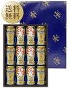 【送料無料】 ビールギフト サントリー ザ プレミアム モルツ 干支デザインセット ビールセット プレモル BPCJ3P しっかりフル包装+短冊のし