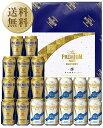 【送料無料】 ビールギフト サントリー ザ プレミアム モルツ -輝- 夏の限定2種セット プレモル DA50P しっかりフル包装+短冊のし