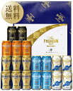 【送料無料】 ビールギフト サントリー ザ プレミアム モルツ -輝- 夏の限定5種セット プレモル YA50P しっかりフル包装+短冊のし
