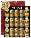 【送料無料】 ビールギフト サッポロ エビス(ヱビス) ファミリーセット YEFM3D しっかりフル包装+短冊のし