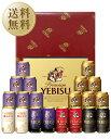 【送料無料】ビールギフト サッポロ エビス(ヱビス)6種セット YWR5DT しっかりフル包装+短冊のし