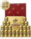 【送料無料】 ビール ギフト サッポロ エビス(ヱビス) ビール缶セット YE5DT しっかりフル包装+短冊のし お中元 お…
