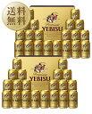 【送料無料】【包装不可】 ビールギフト サッポロ エビス(ヱビス)ビール缶セット YE5DT-2 2箱