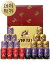 【送料無料】 ビールギフト サッポロ エビス(ヱビス) 4種セット YWF5DT しっかりフル包装+短冊のし