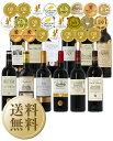 【送料無料】【包装不可】 フェリシティー厳選!金賞受賞 ボルドー赤ワイン 12本セット 第23弾 750ml×12 赤 ワイン …