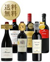 【送料無料】【包装不可】 ワイン王国「イタリア」の赤ワイン 6本セット 第11弾 750ml×6 赤 ワイン セット