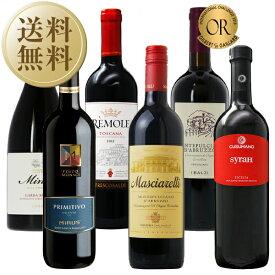 【送料無料】【包装不可】 イタリア銘醸地5州の美味しい個性!ワイン王国「イタリア」の赤ワイン6本セット 12弾 750ml×6 赤 ワイン セット