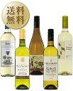 【送料無料】【包装不可】 最高コスパ!バラエティ 白ワイン 5本セット 第5弾 750ml×5 白 ワイン セット