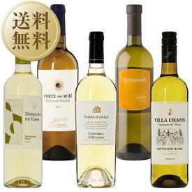 【あす楽】【送料無料】【包装不可】 ワインセット 白 気軽に楽しむ最高コスパワイン!バラエティ 白ワイン 5本セット 第6弾 750ml×5 飲み比べ ワイン セット