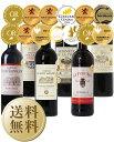 【送料無料】【包装不可】 金賞3個・金賞4個受賞ワイン入り 金賞受賞フランスボルドー赤ワイン 6本セット 第42弾 750m…
