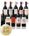 【あす楽】【送料無料】【包装不可】 3大銘醸地入り!世界5ヵ国選りすぐり赤ワイン10本セット 750ml×10 赤 ワイン セ…