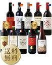 【送料無料】【包装不可】 3大銘醸地入り!世界5ヵ国選りすぐり赤ワイン10本セット 第3弾 750ml×10 赤 ワイン セット