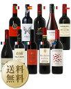 【送料無料】【包装不可】 3大銘醸地入り!世界5ヵ国選りすぐり赤ワイン10本セット 第4弾 750ml×10 赤 ワイン セット