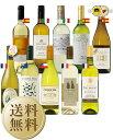 【送料無料】【包装不可】 3大銘醸地入り!世界5ヵ国選りすぐり白ワイン10本セット 第6弾 750ml×10 白 ワイン セット