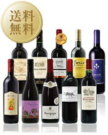【あす楽】【送料無料】【包装不可】 3大銘醸地の赤ワイン厳選!赤ワイン選りすぐり パーティー10本セット 750ml×10 赤 ワイン セット