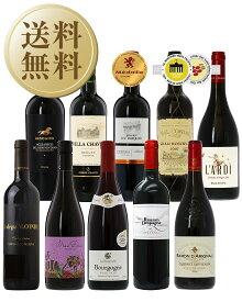 【送料無料】【包装不可】 3大銘醸地の赤ワイン厳選!赤ワイン選りすぐり パーティー10本セット 第4弾 750ml×10 赤 ワイン セット