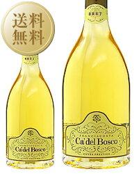 【あす楽】【今月の送料無料ワイン】 カ デル ボスコ フランチャコルタ キュヴェ プレステージ NV 750ml スパークリングワイン イタリア
