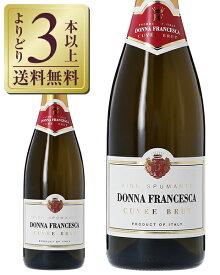 【よりどり3本以上送料無料】 ドンナ フランチェスカ キュヴェ ブリュット 750ml スパークリングワイン イタリア