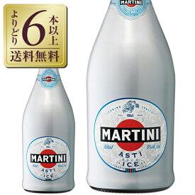 【あす楽】【よりどり6本以上送料無料】 マルティーニ アスティ アイス 750ml スパークリングワイン イタリア