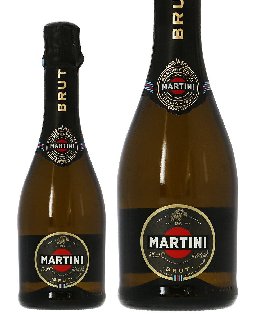 【あす楽】 マルティーニ ブリュット スプマンテ ハーフ 375ml 正規 イタリア スパークリングワイン