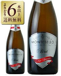 【あす楽】【よりどり6本以上送料無料】 モンテベッロ スプマンテ ビアンコ 750ml 正規 スパークリングワイン イタリア