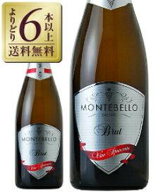 【よりどり6本以上送料無料】 モンテベッロ スプマンテ ビアンコ 750ml 正規 スパークリングワイン イタリア