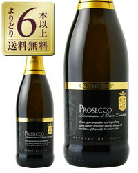 【あす楽】【よりどり6本以上送料無料】 カンティーナ(カンティーネ) レッジェ プロセッコ エクストラ ドライ NV 750ml スパークリングワイン イタリア