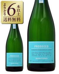 【あす楽】【よりどり6本以上送料無料】 サンテロ プロセッコ スプマンテ エクストラ ドライ 750ml スパークリングワイン イタリア