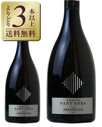 【あす楽】【よりどり3本以上送料無料】 テヌータ サンタンナ プロセッコ ブリュット DOC 750ml スパークリングワイン グレーラ イタリア