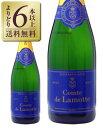 【あす楽】【よりどり6本以上送料無料】 シャンパーニュ コント ド ラモット ブリュット 750ml シャンパン シャンパーニュ フランス