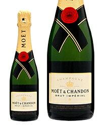【あす楽】 モエ エ シャンドン(モエ・エ・シャンドン) ブリュット アンペリアル ハーフ 375ml 並行 シャンパン シャンパーニュMoet et Chandon フランス