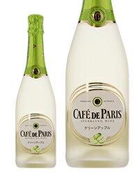 【あす楽】 カフェ ド パリ グリーンアップル 750ml 正規 スパークリングワイン フランス