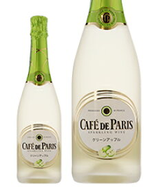 カフェ ド パリ グリーンアップル 750ml 正規 スパークリングワイン フランス