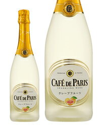 【あす楽】 カフェ ド パリ グレープフルーツ 750ml 正規 スパークリングワイン フランス